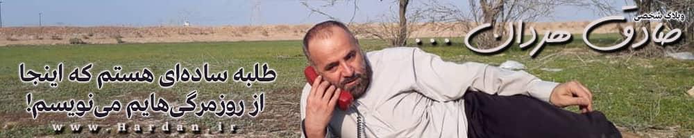 وبلاگ شخصي صادق هردان